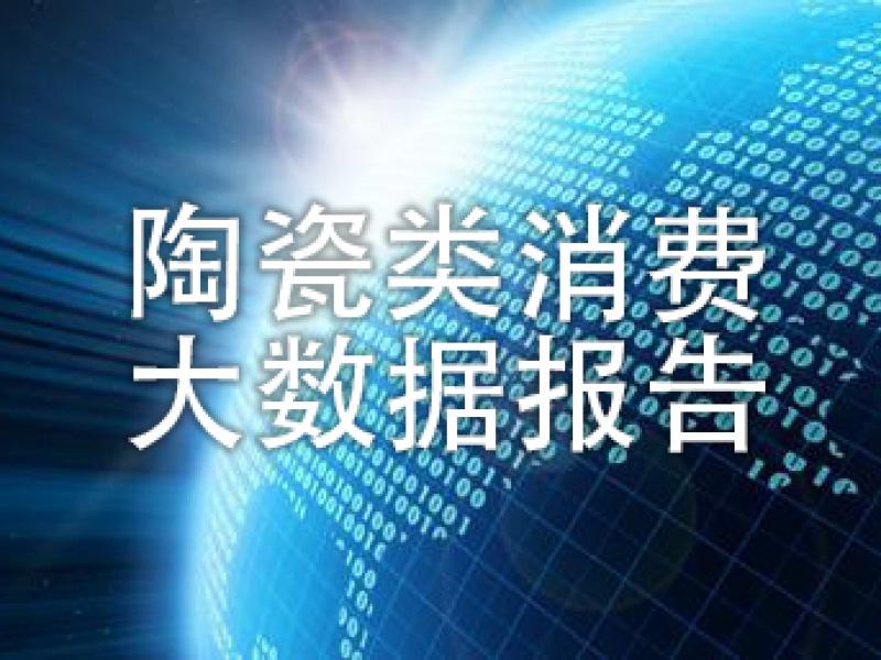 佛山陶博会与今日头条联合发布陶瓷消费类数据报告