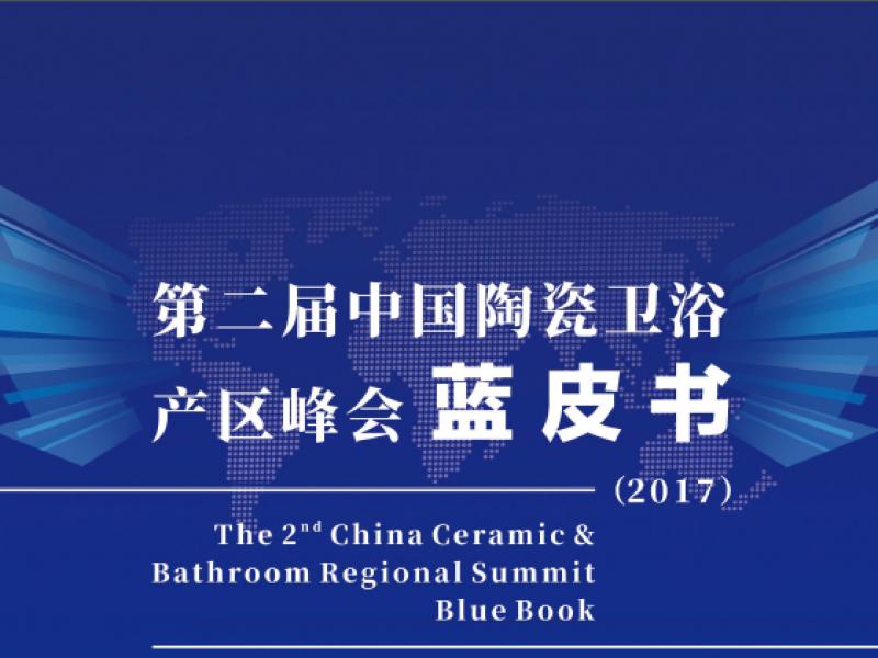 【热门产品】《第二届中国陶瓷卫浴产区峰会蓝皮书》