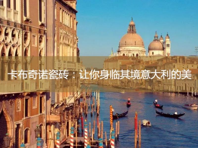 【品牌动态】卡布奇诺瓷砖:让你身临其境意大利的美
