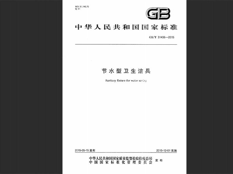 国家标准《节水型卫生洁具》(GB/T 31436-2015)