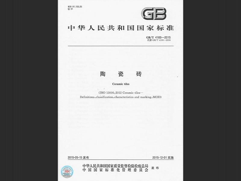 国家标准 《陶瓷砖》 GB/T 4100-2015(GB)