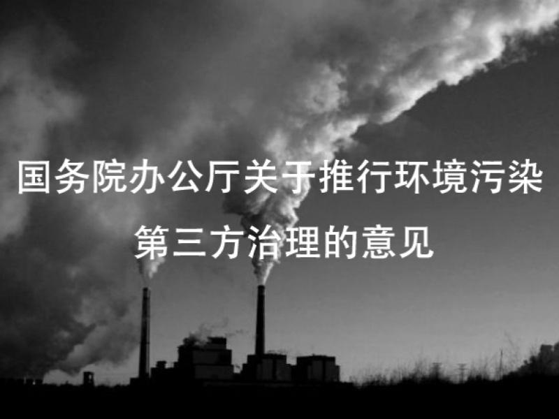 国务院办公厅关于推行环境污染 第三方治理的意见