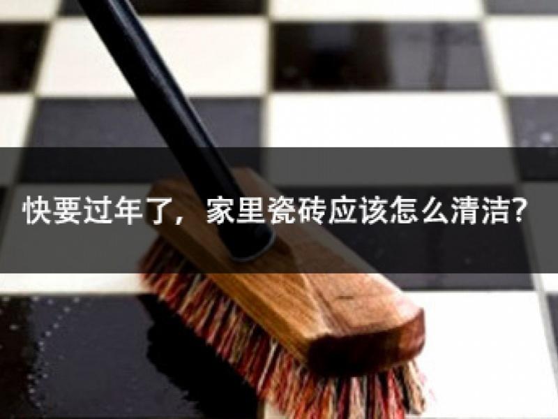 快要过年了,家里瓷砖应该怎么清洁?