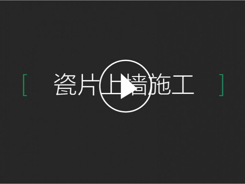 【视频】瓷片的上墙施工技巧