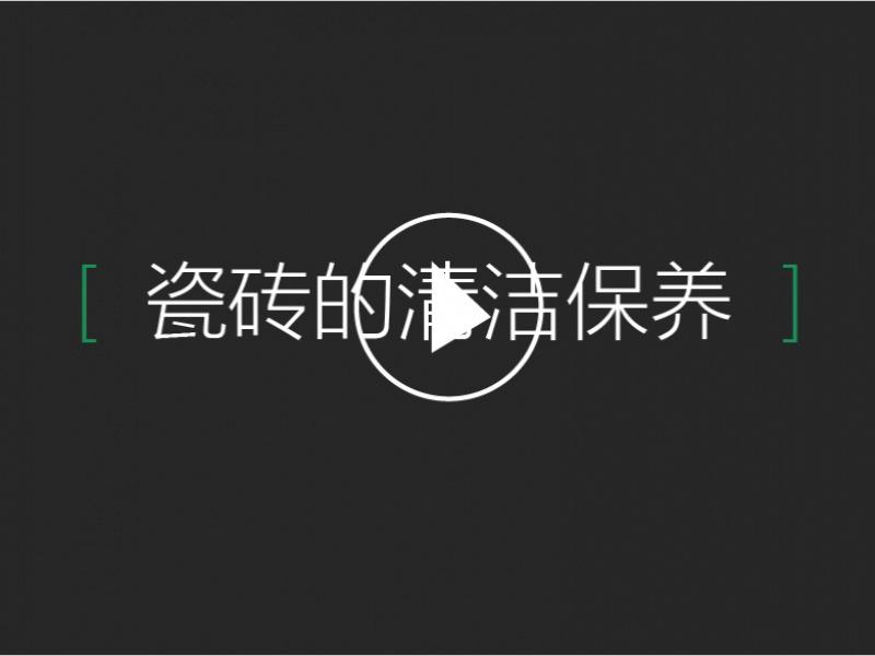 【视频】瓷砖的清洁与保养技巧