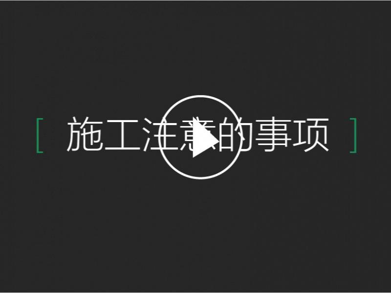 【视频】瓷砖施工注意的事项
