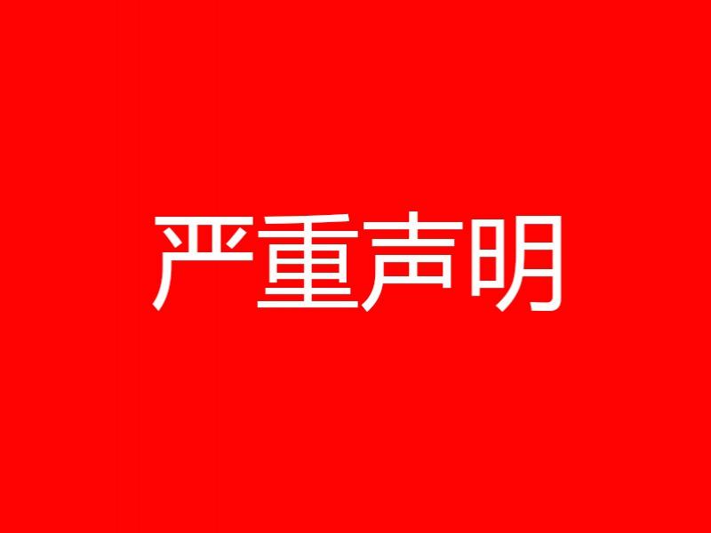关于佛山陶博会举办地点的声明