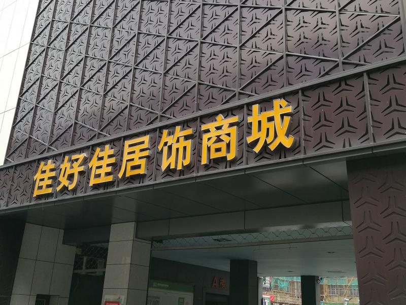 杭州:品牌格局逐步成型 整装模式发展迅猛