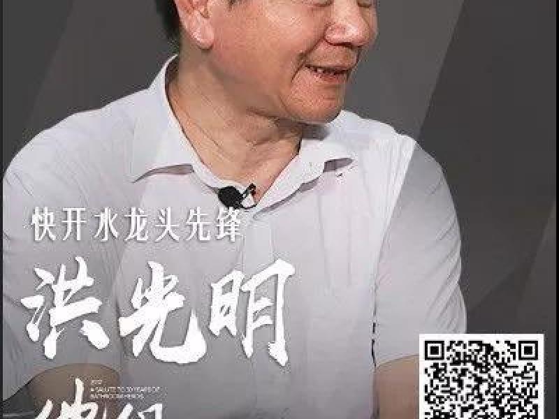 洪光明:中国数控恒温水龙头开创者