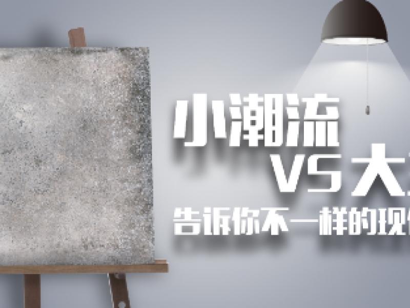 【热门产品】小潮流VS大主流,告诉你不一样的现代仿古砖