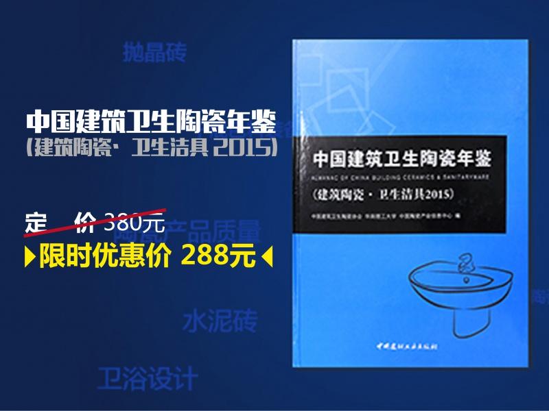 中国建筑卫生陶瓷年鉴(建筑陶瓷·卫生洁具2015)上架了!
