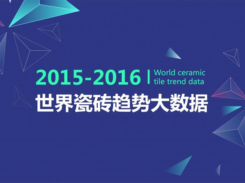 【热门产品】世界瓷砖趋势大数据 (2015-2016)