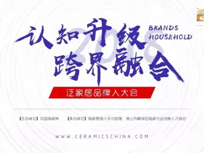 """""""罐头视频""""创始人刘娅楠亲临佛山,将与泛家居行业擦出怎样的火花?"""