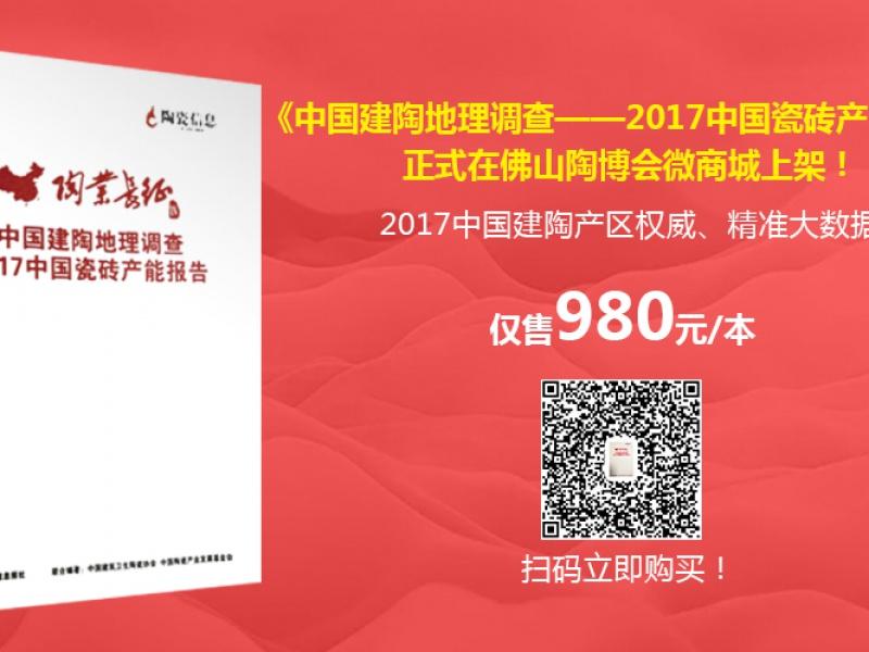 【热门产品】中国建陶地理调查暨2017中国瓷砖产能报告