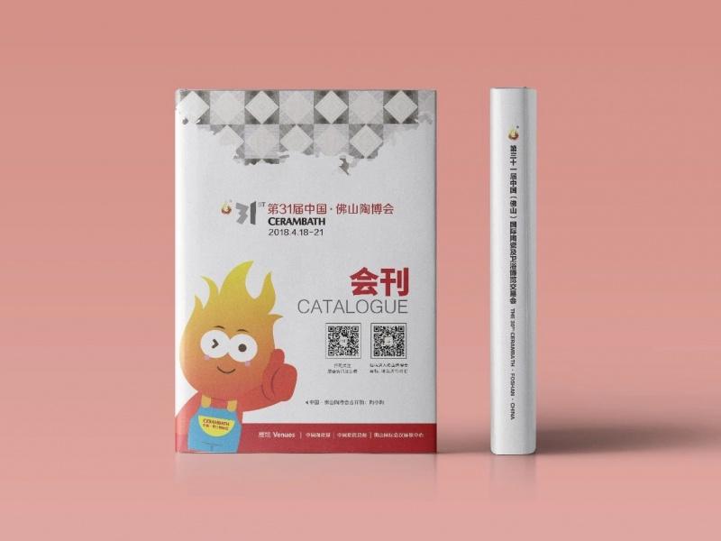 第31届佛山陶博会会刊仅售25元!还包邮!!!