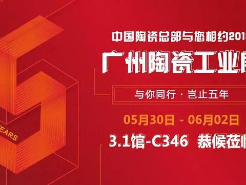 「广州工业展,我们来了!」与你同行,岂止五年