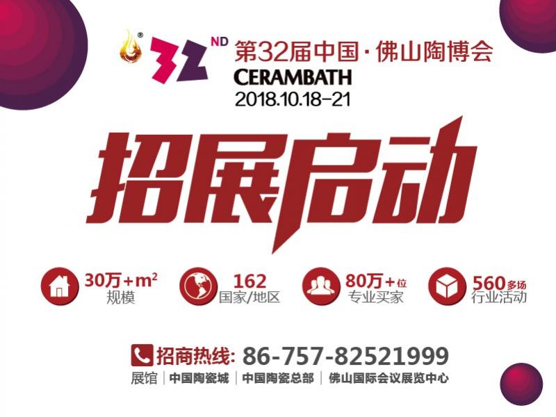 世界品牌,成就未来!——第32届中国·佛山陶博会全球招商正式启动