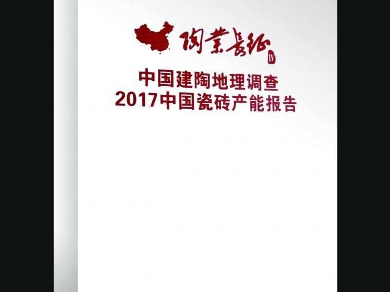 【热门产品】中国建陶地理调查——2017中国瓷砖产能报告