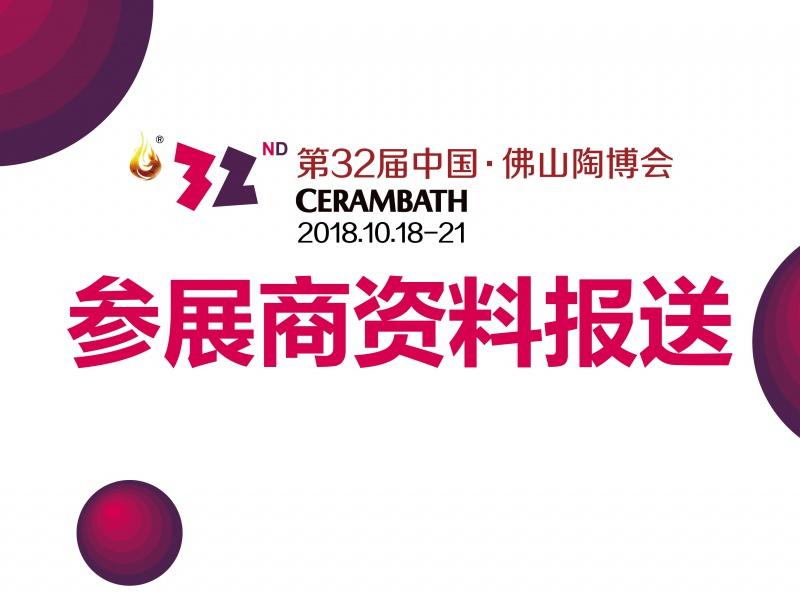 「通知」关于第32届中国·佛山陶博会参展商资料报送说明