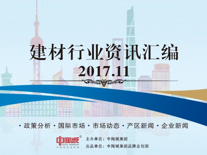 2017年11月建材行业资讯