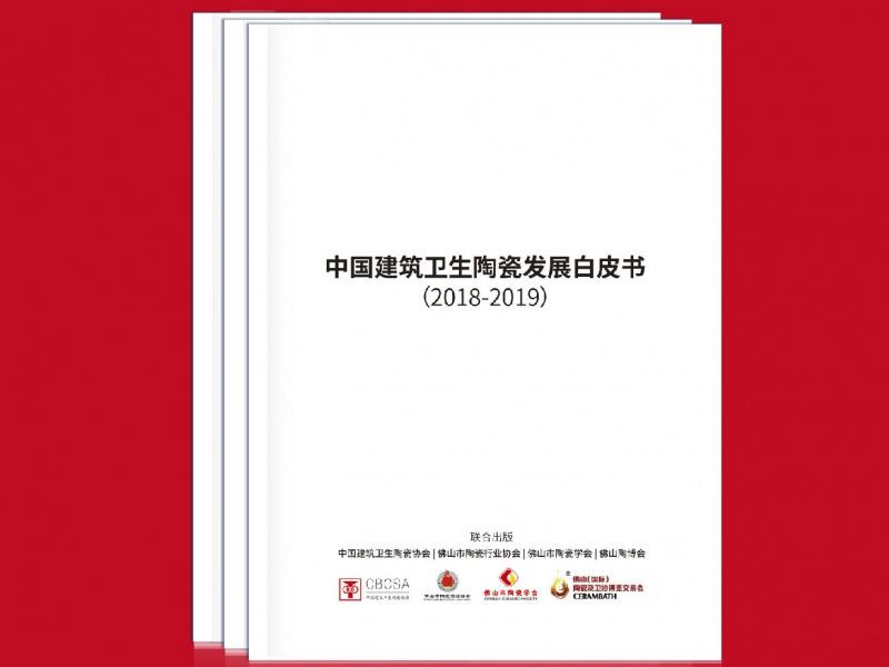 中国建筑卫生陶瓷发展白皮书2018-2019