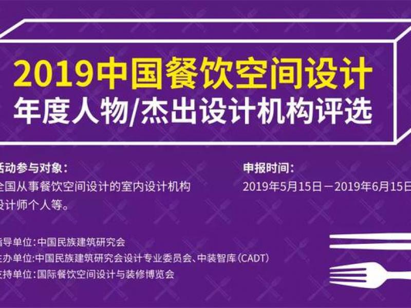 2019中国餐饮空间设计年度人物/杰出设计机构评选重磅发布