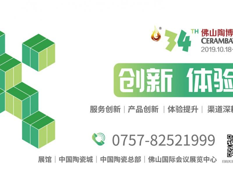 """""""创新 体验""""第34届佛山福彩3D论坛亮点抢先看!"""