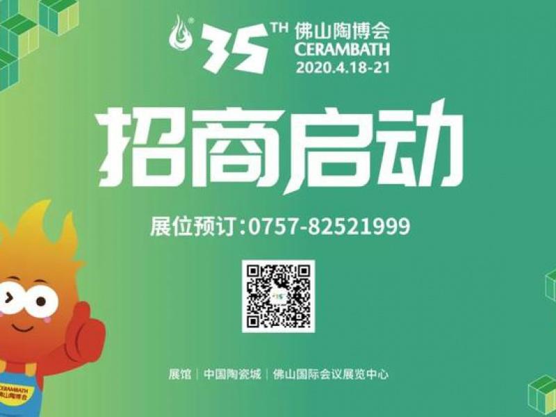 「重磅」第35届佛山陶博会招商正式启动
