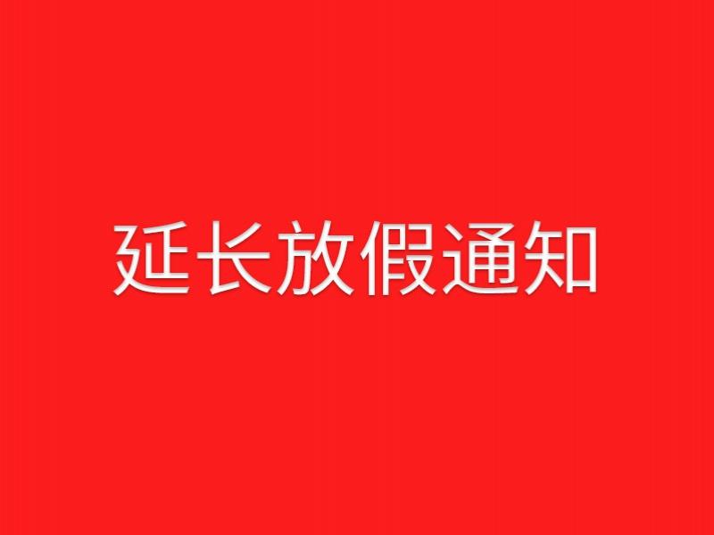 中陶城集团延长春节假期公告 