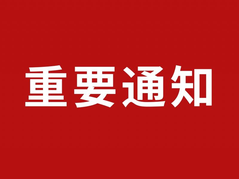 重要通知丨第35届佛山陶博会延期举办