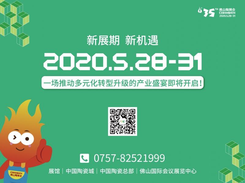 关于第35届佛山(国际)陶瓷及卫浴博览交易会延期至5月28—31日举办的公告