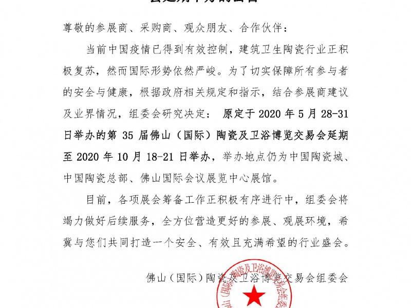 关于第35届佛山陶博会延期举办的公告