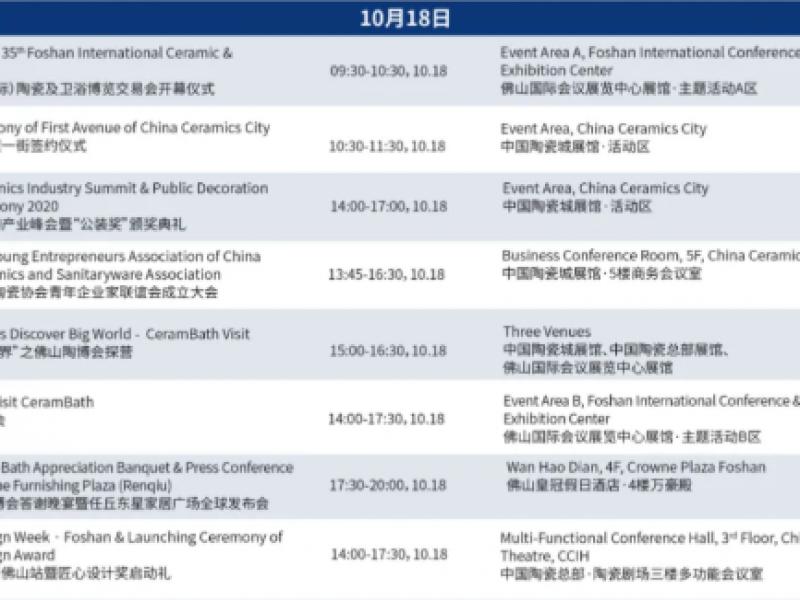 「超全」第35届佛山陶博会活动一览表,请注意查收