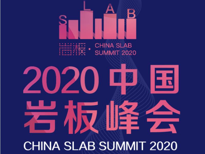 2020中国岩板峰会
