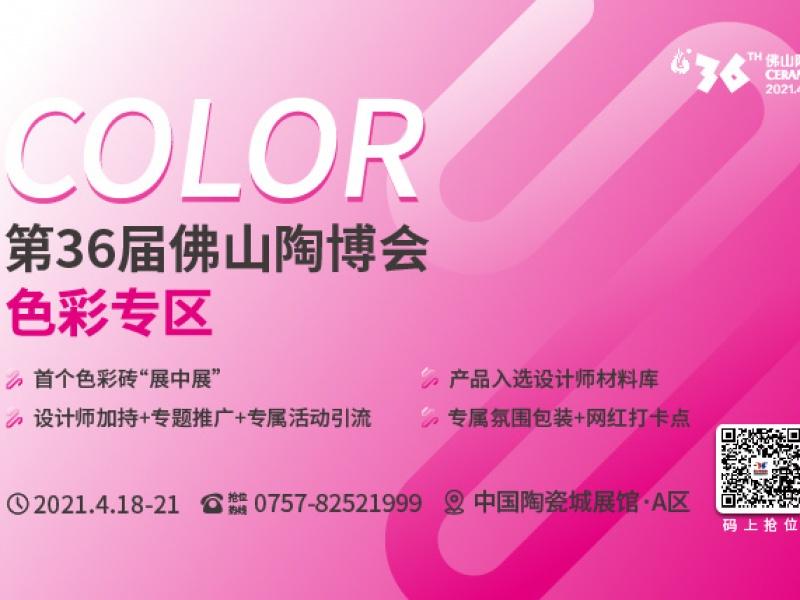 2021年瓷砖的流行色,佛山陶博会邀您一起定义