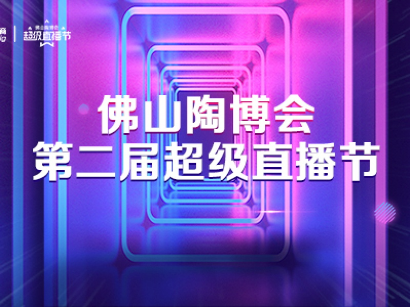 """3月6日,""""岩板新势力""""佛山陶博会第二届超级直播节启动交流会成功举办!"""