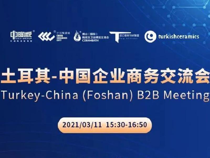 3月11日,土耳其·中国企业商务交流会带你了解土耳其陶瓷市场!