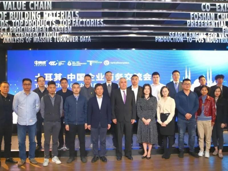 跨国互动,链接全球 | 土耳其-中国企业商务交流会圆满举办!