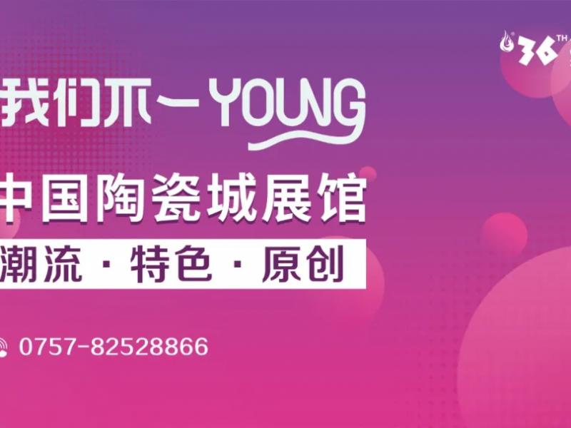 潮流+特色+原创!第36届佛山陶博会中国陶瓷城展馆亮点先睹为快!