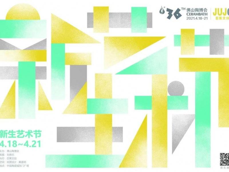 """陶博会上新""""新生艺术节""""主题展区,为您讲述一个关于重生的故事"""