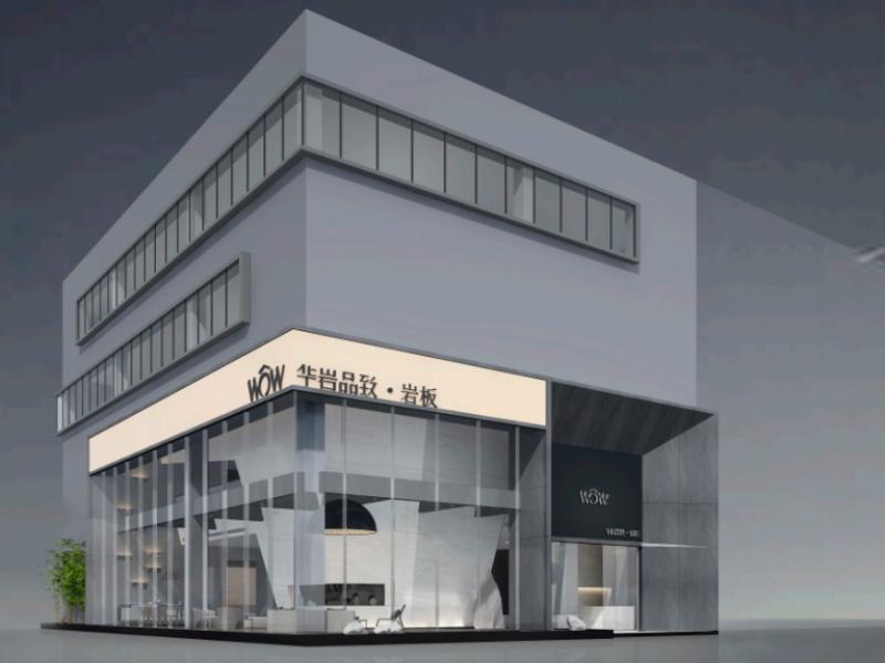 陶博会前瞻| 华岩品致·岩板总部展厅盛大开业