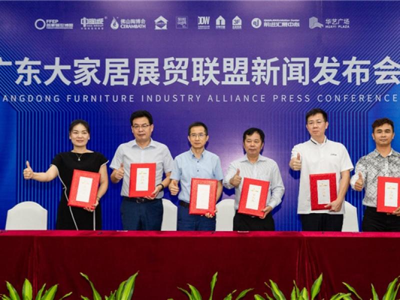 五大产业基地联动,广东大家居展贸联盟成立