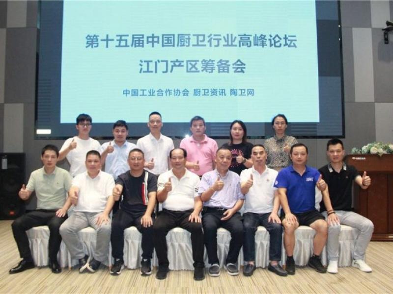 第十五届厨卫论坛江门筹备会上,这些优秀卫浴企业家代表说了什么