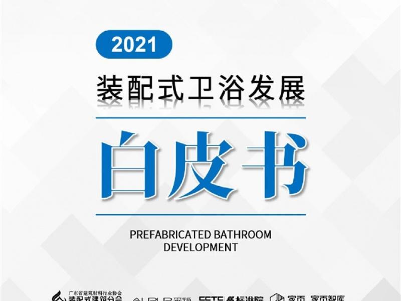 权威发布丨2021装配式卫浴发展白皮书