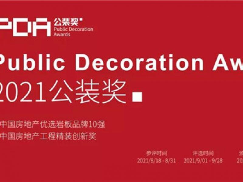 2021公装奖—中国房地产工程精装创新奖即将在京启动!