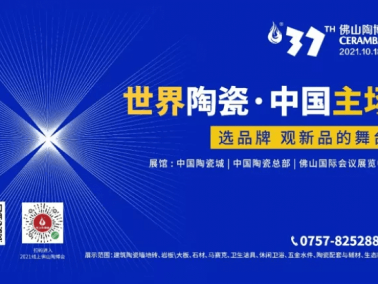 上场 · 即主场!10月18-21日第37届佛山陶博会,9个主题展区一起来了!