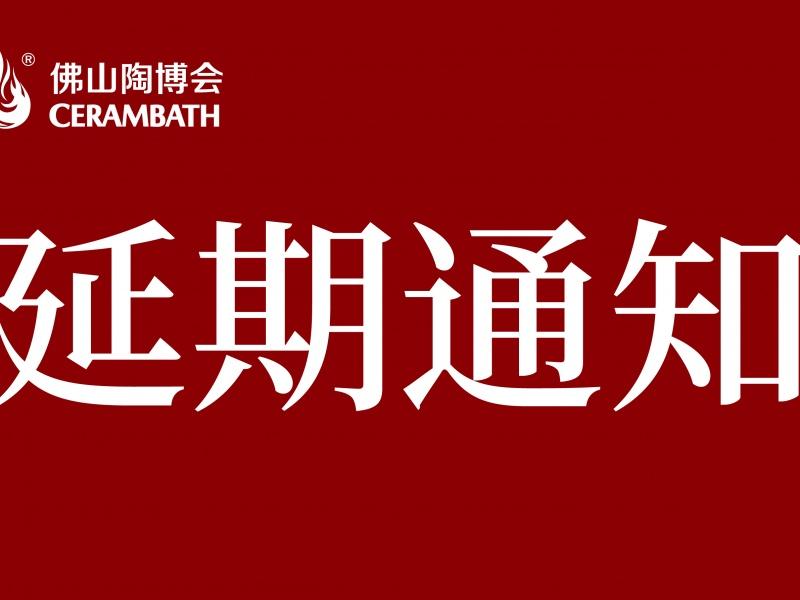 重要通知 第37届佛山陶博会延期举办