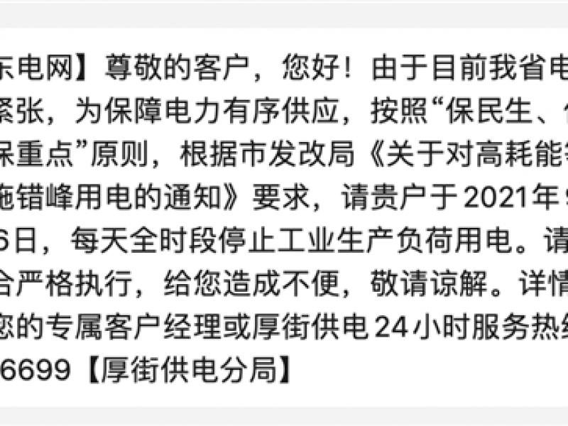 广西蒙娜丽莎、欧神诺复产;广东限电再升级,有企业开一停六