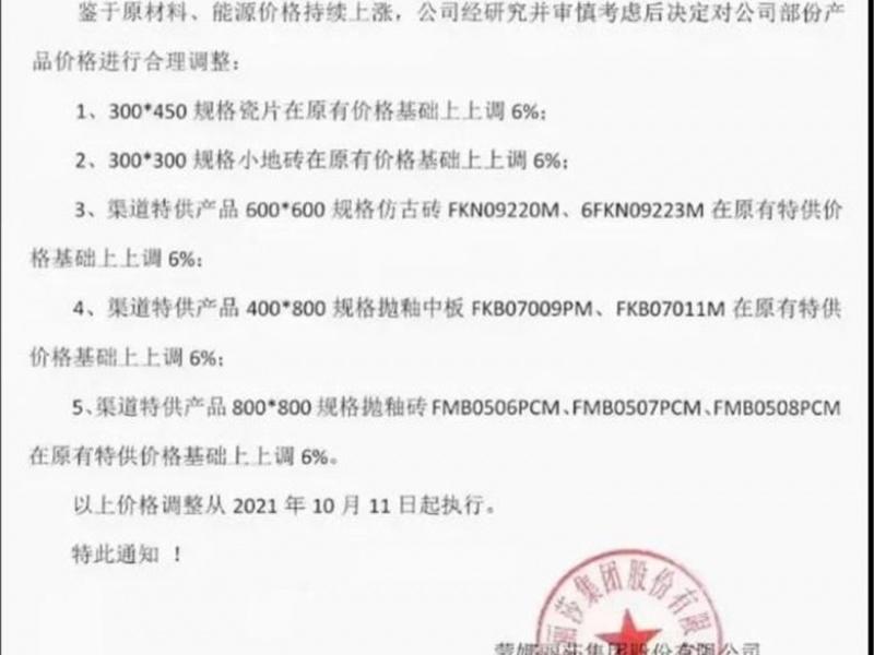 顺成陶瓷集团举办IPO启动会;欧神诺、蒙娜丽莎等发布涨价通知