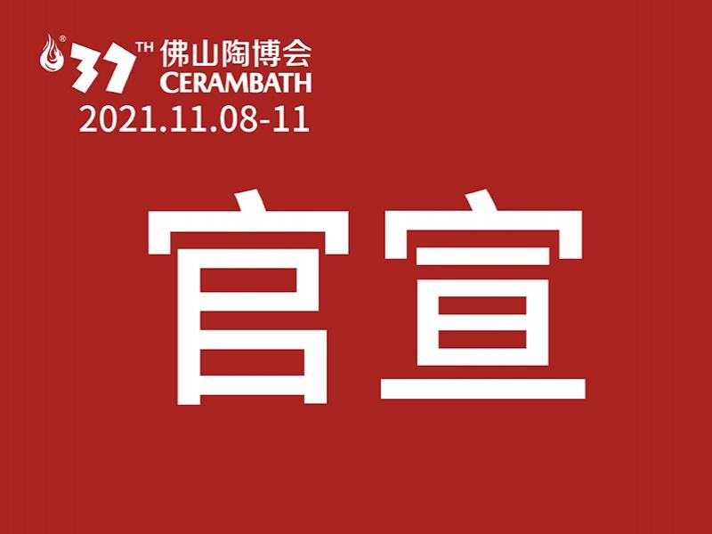 第37届佛山陶博会调整至2021年11月8-11日举办